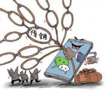 华讯:揭最具破坏性网络传销骗局 谨慎选择渠道