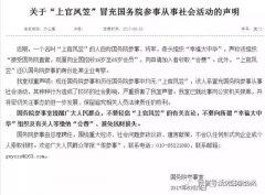 """龙爱量子传销:""""幸福大中华""""即将覆灭 深圳""""龙爱量子""""传销骗"""