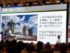 """华军合创旗下品牌哆备宝,变身""""皇朝万鑫继续涉嫌传销模式"""