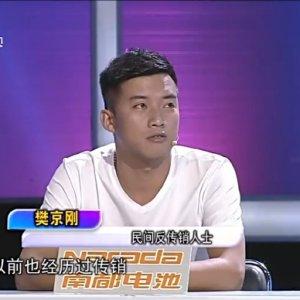 山西侯马反传销:劝说解救劝说各种传销痴迷者