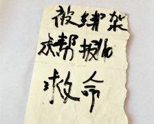 """男子为""""爱""""陷传销魔窟 扔""""救命纸条""""获救"""