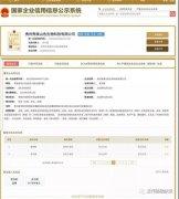 贵州秀美山色生物科技有限公司无证经营涉嫌传销