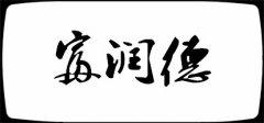 深圳市富润德实业有限公司涉水直销