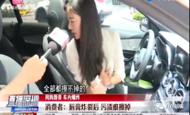 传奇今生唇膏在车里爆炸 ,竟是女子网购的188元。