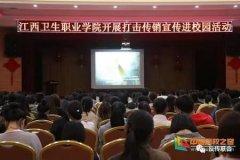 江西卫生职业学院开展打击传销宣传进校园活动