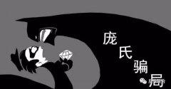百望富通庞氏骗局揭秘