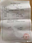 西安反传销人士反成被告:今日开庭,被迫删稿,对方撤诉;反传销