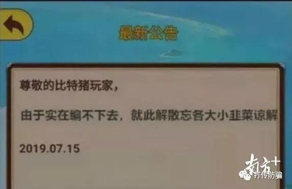 """上""""疯狂动物城""""APP抢购能赚钱?有深圳市民花上万元血本无归"""