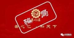 """云南多名基层党员干部参与或组织传销,千亿""""善心汇""""在列"""