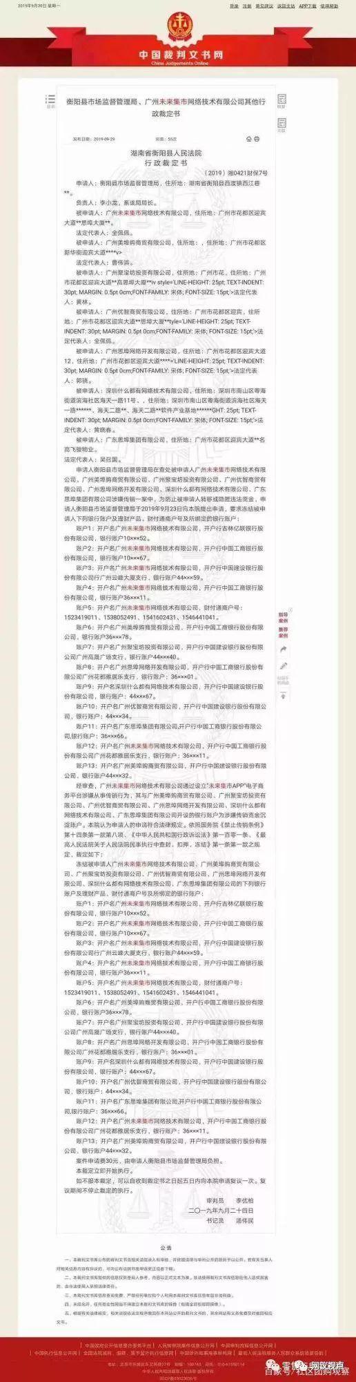 """未来集市被""""上刑"""" 粉象生活等社交电商难逃一劫"""