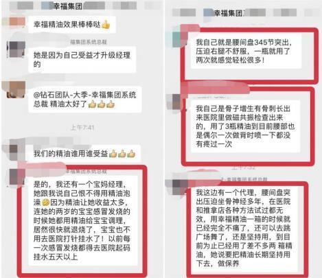 """幸福狐狸精油涉虚假宣传成""""神油"""""""