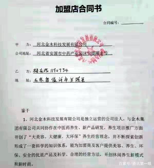 """杨庆花:""""诚信缺失""""致""""金木梦""""破,巨额损失谁来赔?"""