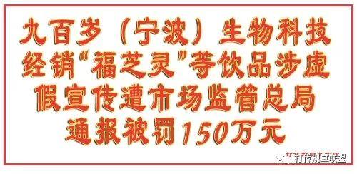 """九百岁(宁波)生物科技经销""""福芝灵""""等饮品涉虚假宣传遭市场监"""