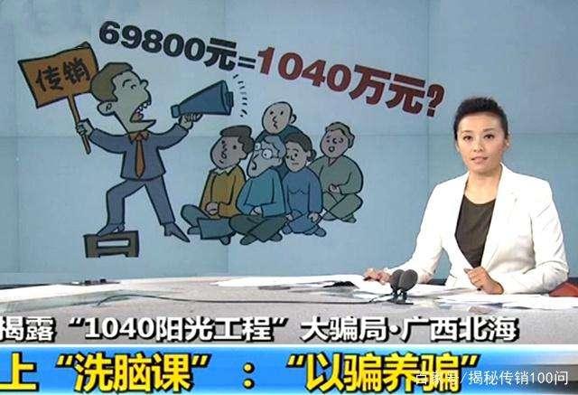 1040阳光工程是传销 被称为所谓的南派传销