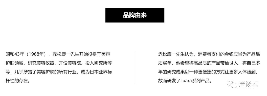LUARA微商連載三:日本LUARA品牌是不是假洋鬼子?