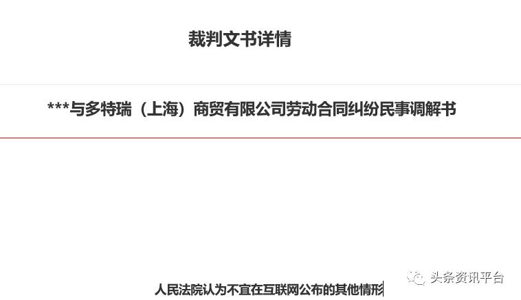 """多特瑞精油因虛假宣傳屢遭處罰、警告,""""全國董事""""人均月入45萬"""