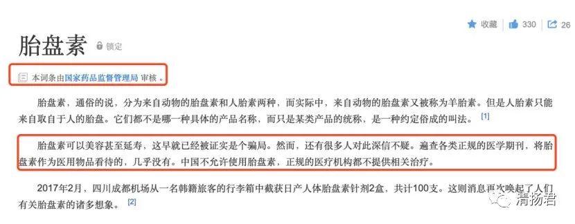LUARA微商連載二:日本品牌LUARA炒作概念 6層代理涉嫌傳銷