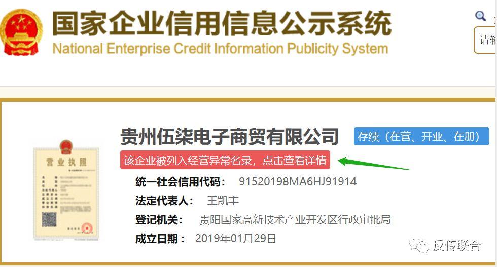 伍柒電子商貿有限公司涉嫌龐氏騙局金融詐騙、非法集資