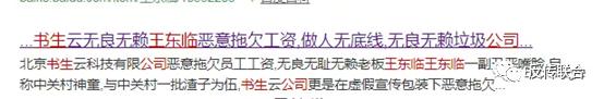 曝光網絡傳銷騙局 歷數幣圈毒瘤王東臨的七宗罪